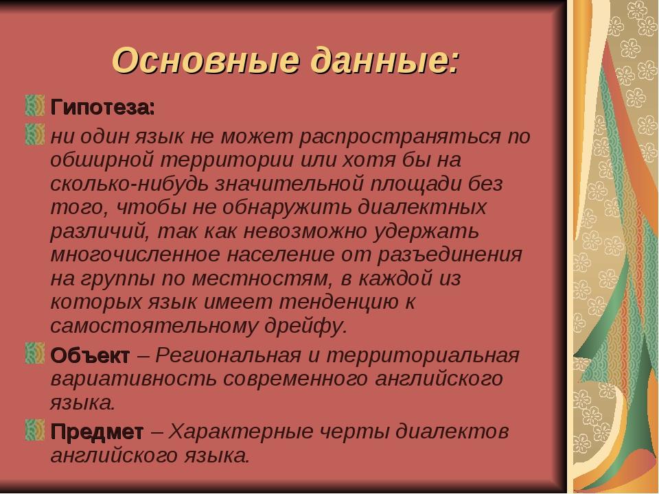 Основные данные: Гипотеза: ни один язык не может распространяться по обширной...