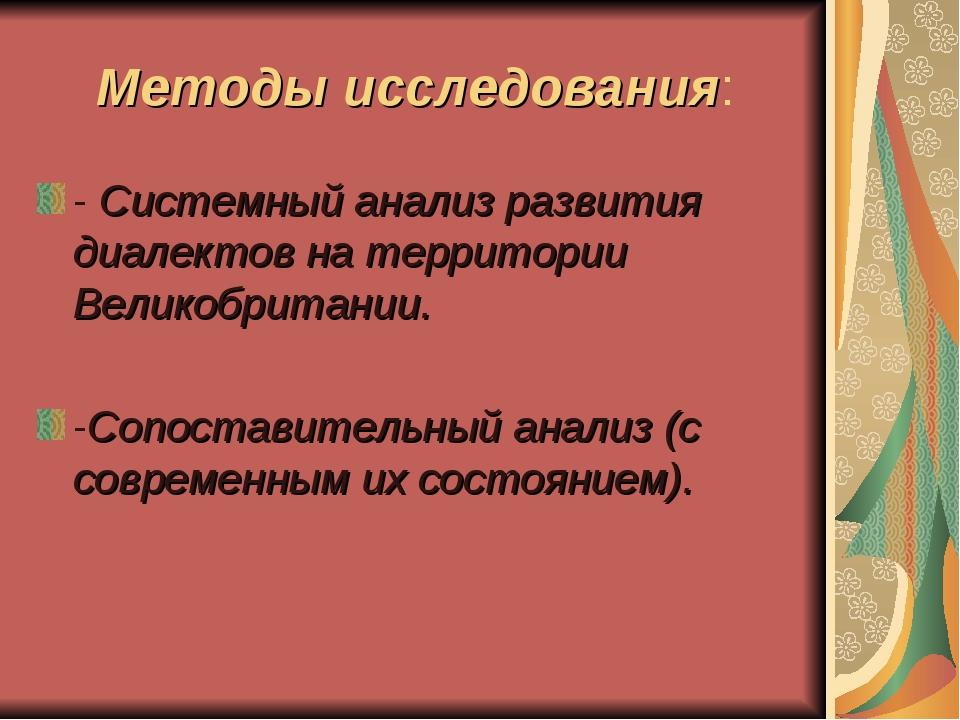 Методы исследования: - Системный анализ развития диалектов на территории Вели...
