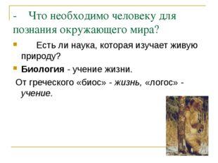 - Что необходимо человеку для познания окружающего мира? Есть ли наука, котор