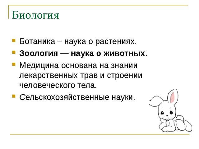 Биология Ботаника – наука о растениях. Зоология — наука о животных. Медицина...