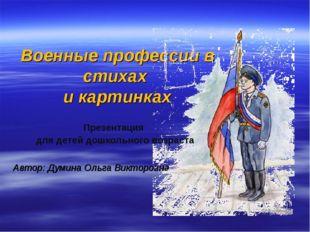 Военные профессии в стихах и картинках Автор: Думина Ольга Викторовна Презент