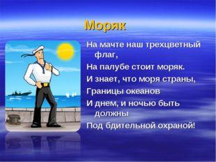 Моряк На мачте наш трехцветный флаг, На палубе стоит моряк. И знает, что мо