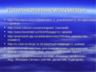 Использованные материалы: http://neznayka.ucoz.ru/publ/stikhi_k_prazdnikam/23