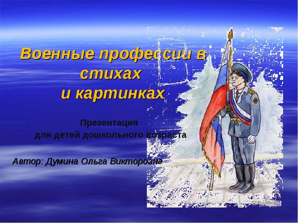 Военные профессии в стихах и картинках Автор: Думина Ольга Викторовна Презент...