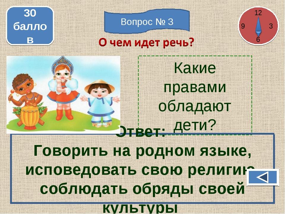 Какие правами обладают дети? 30 баллов Ответ: Говорить на родном языке, испов...