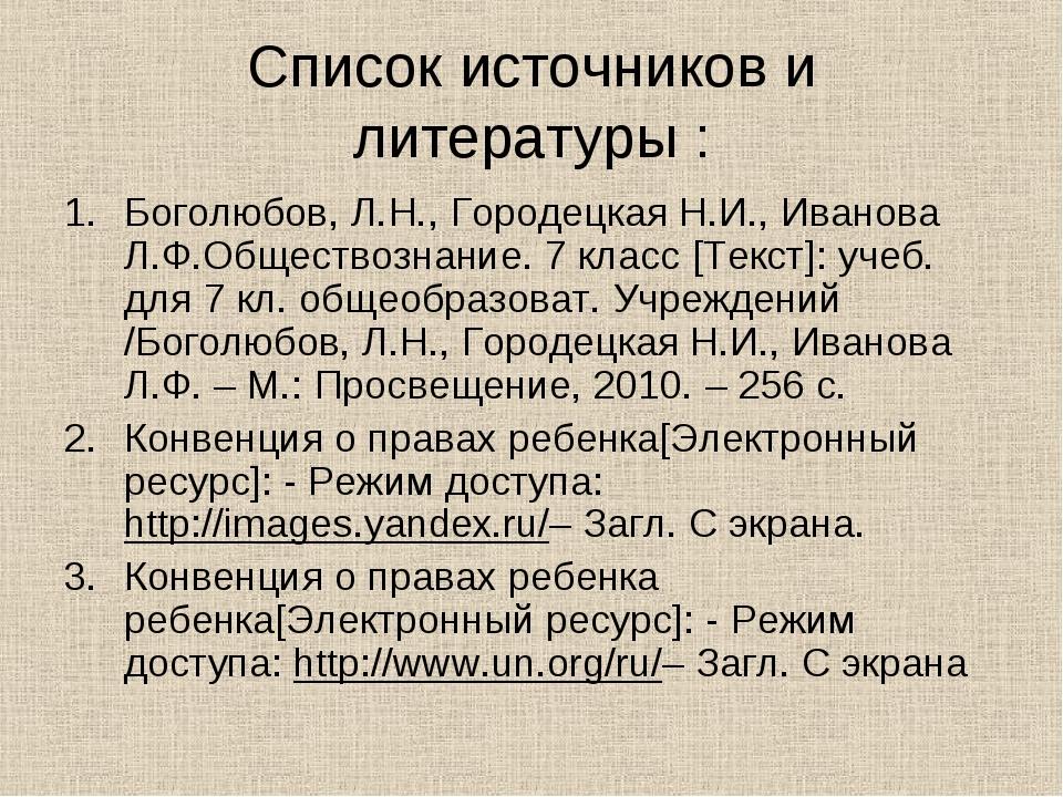 Список источников и литературы : Боголюбов, Л.Н., Городецкая Н.И., Иванова Л....