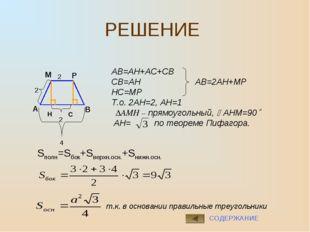 РЕШЕНИЕ А В М Р 2 2 Н С 2 СОДЕРЖАНИЕ АВ=АН+АС+СВ СВ=АН АВ=2АН+МР НС=МР Т.о. 2
