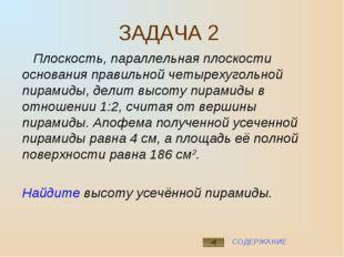 ЗАДАЧА 2 Плоскость, параллельная плоскости основания правильной четырехугольн