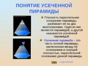 ПОНЯТИЕ УСЕЧЕННОЙ ПИРАМИДЫ Плоскость параллельная основанию пирамиды, разбива