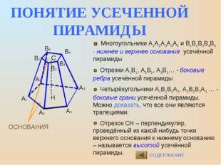 СОДЕРЖАНИЕ ПОНЯТИЕ УСЕЧЕННОЙ ПИРАМИДЫ ОСНОВАНИЯ С Н Многоугольники А1А2А3А4А5