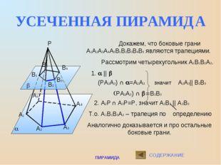 ПИРАМИДА УСЕЧЕННАЯ ПИРАМИДА a b Р Докажем, что боковые грани А1А2А3А4А5В1В2В3