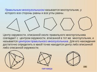 ПИРАМИДА Правильным многоугольником называется многоугольник, у которого все