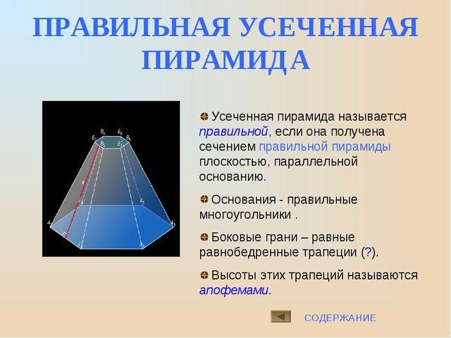 ПРАВИЛЬНАЯ УСЕЧЕННАЯ ПИРАМИДА СОДЕРЖАНИЕ Усеченная пирамида называется правил...