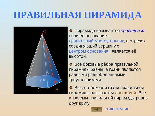 СОДЕРЖАНИЕ ПРАВИЛЬНАЯ ПИРАМИДА Пирамида называется правильной, если её основа...