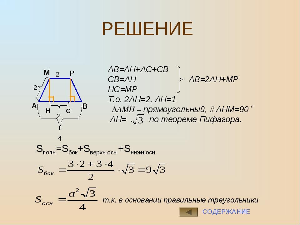 РЕШЕНИЕ А В М Р 2 2 Н С 2 СОДЕРЖАНИЕ АВ=АН+АС+СВ СВ=АН АВ=2АН+МР НС=МР Т.о. 2...