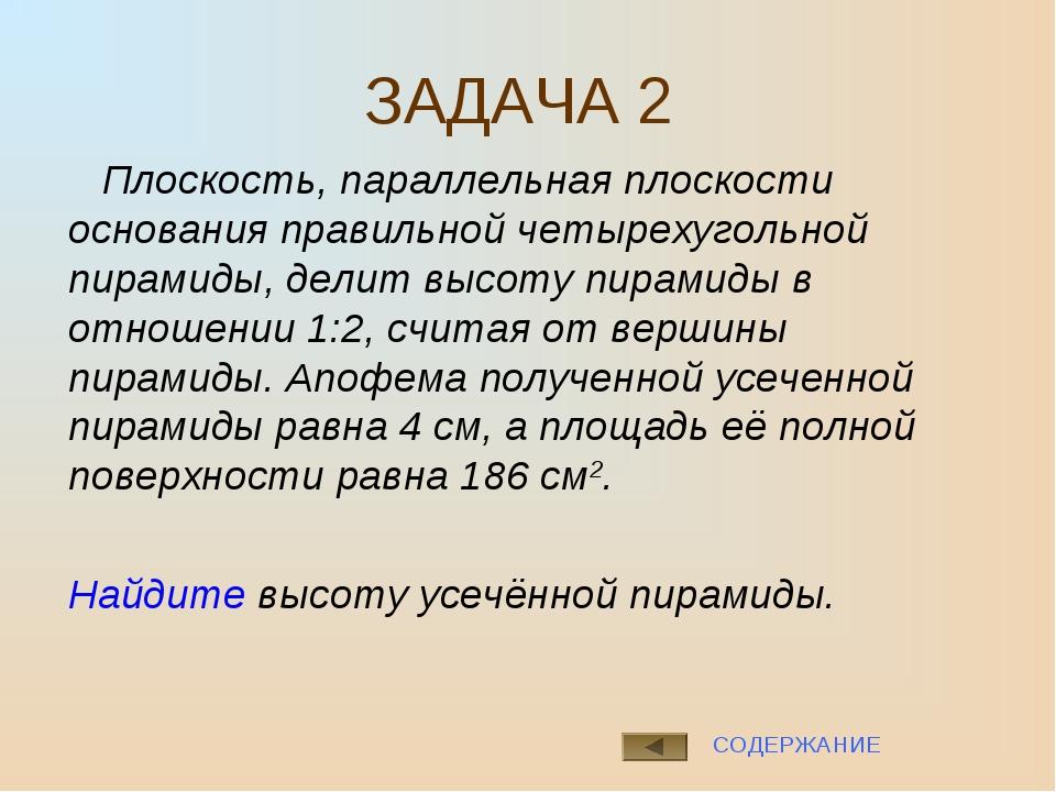 ЗАДАЧА 2 Плоскость, параллельная плоскости основания правильной четырехугольн...