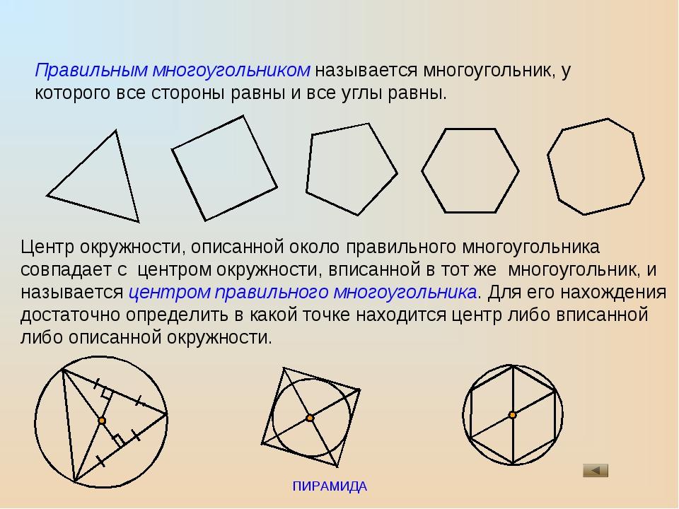 ПИРАМИДА Правильным многоугольником называется многоугольник, у которого все...