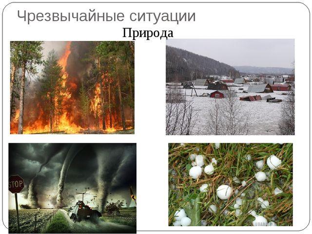 Чрезвычайные ситуации Природа