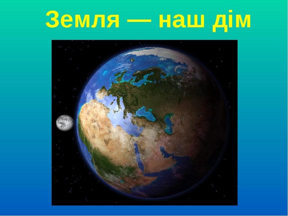 Земля — наш дім