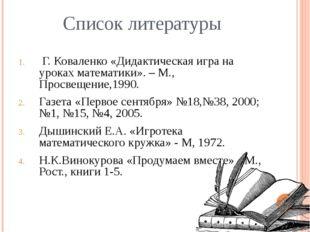 Список литературы Г. Коваленко «Дидактическая игра на уроках математики». – М