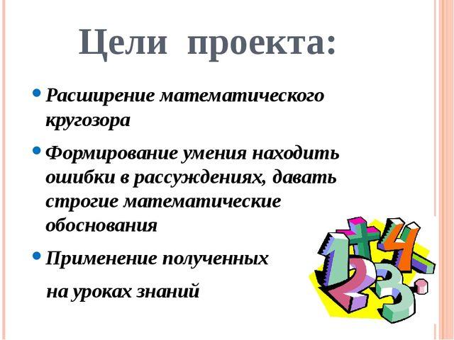 Цели проекта: Расширение математического кругозора Формирование умения находи...