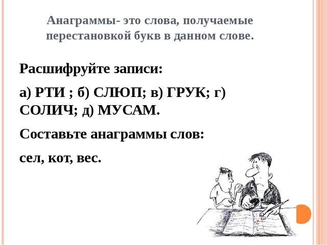 Анаграммы- это слова, получаемые перестановкой букв в данном слове. Расшифруй...
