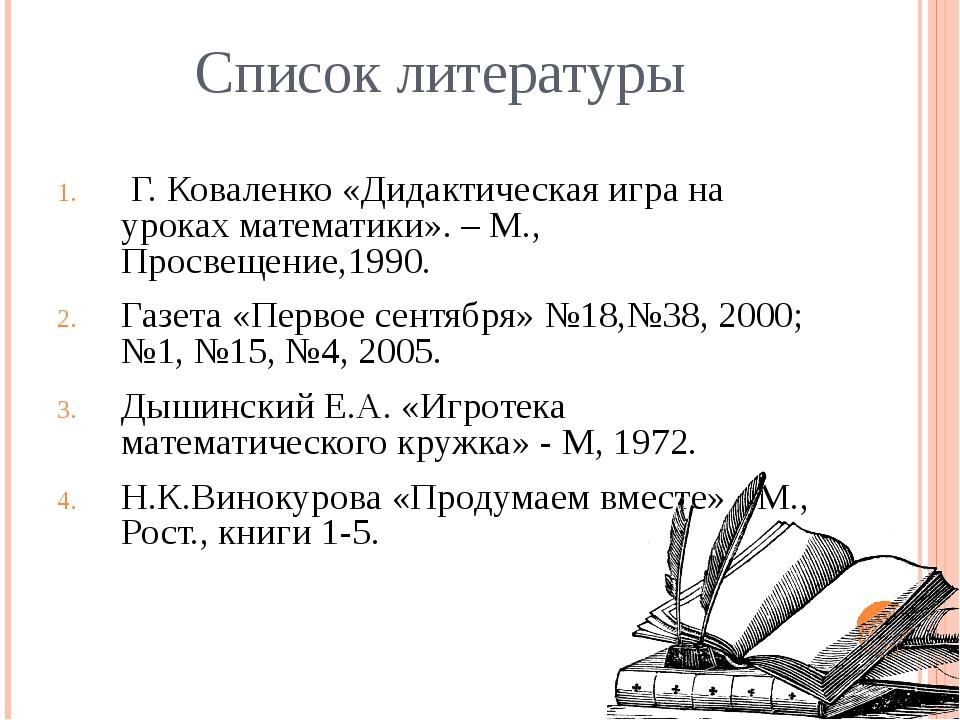 Список литературы Г. Коваленко «Дидактическая игра на уроках математики». – М...