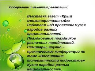 Содержание и механизм реализации: Выставка газет «Крым многонациональный»» Р