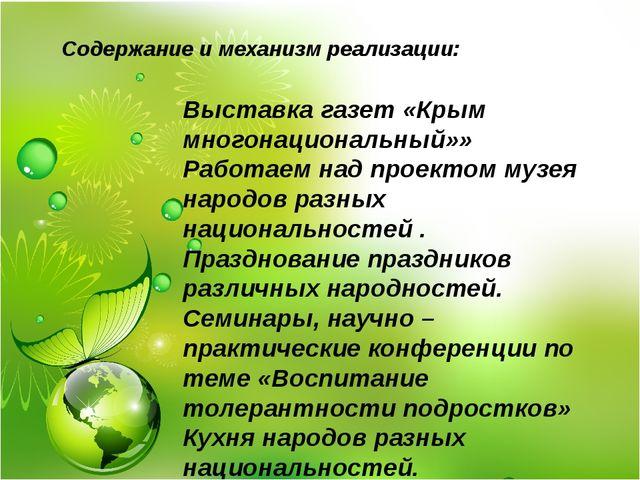 Содержание и механизм реализации: Выставка газет «Крым многонациональный»» Р...