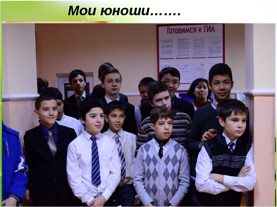 Мои юноши…….