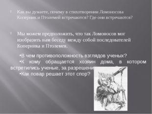 Как вы думаете, почему в стихотворении Ломоносова Коперник и Птолемей встреча