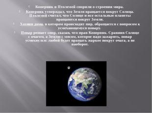 Коперник и Птолемей спорили о строении мира. Коперник утверждал, что Земля вр