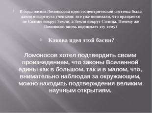 В годы жизни Ломоносова идея геоцентрической системы была давно отвергнута уч