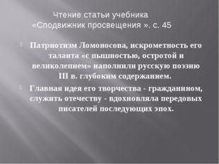 Патриотизм Ломоносова, искрометность его таланта «с пышностью, остротой и вел