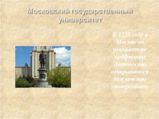 В 1775 году в Москве по инициативе профессора Ломоносова открывается Московск