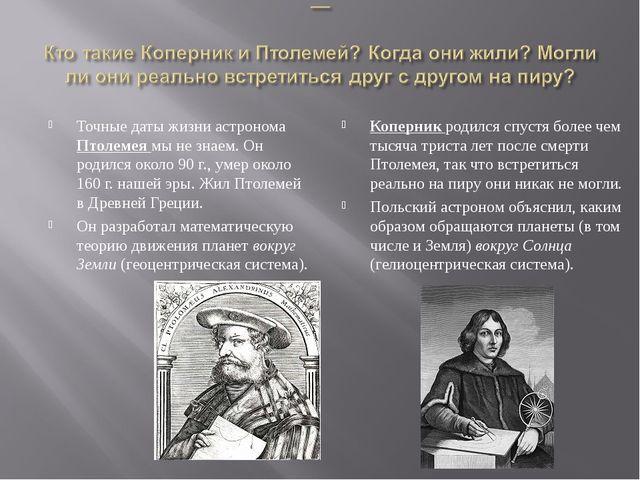 Точные даты жизни астронома Птолемея мы не знаем. Он родился около 90 г., уме...