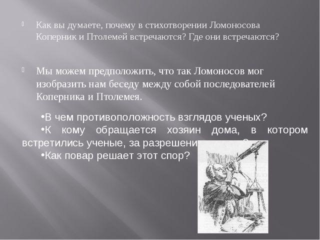 Как вы думаете, почему в стихотворении Ломоносова Коперник и Птолемей встреча...