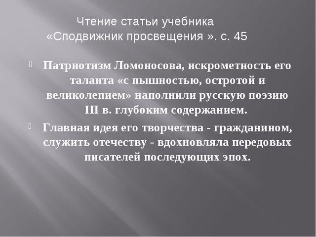 Патриотизм Ломоносова, искрометность его таланта «с пышностью, остротой и вел...