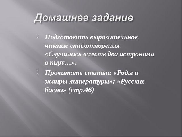 Подготовить выразительное чтение стихотворения «Случились вместе два астроном...