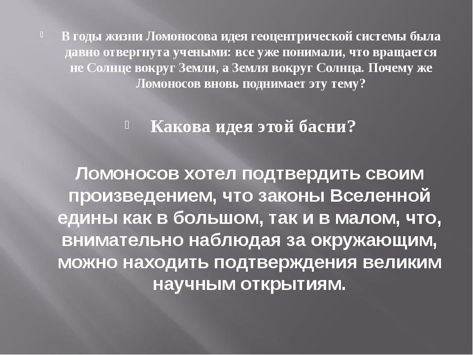 В годы жизни Ломоносова идея геоцентрической системы была давно отвергнута уч...
