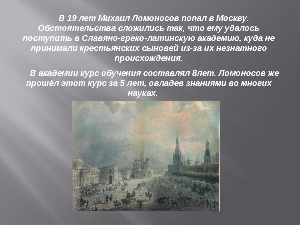 В 19 лет Михаил Ломоносов попал в Москву. Обстоятельства сложились так, что...