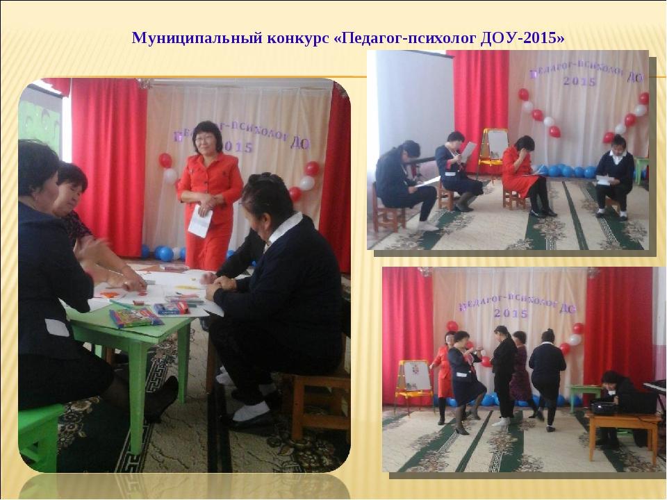 Муниципальный конкурс «Педагог-психолог ДОУ-2015»