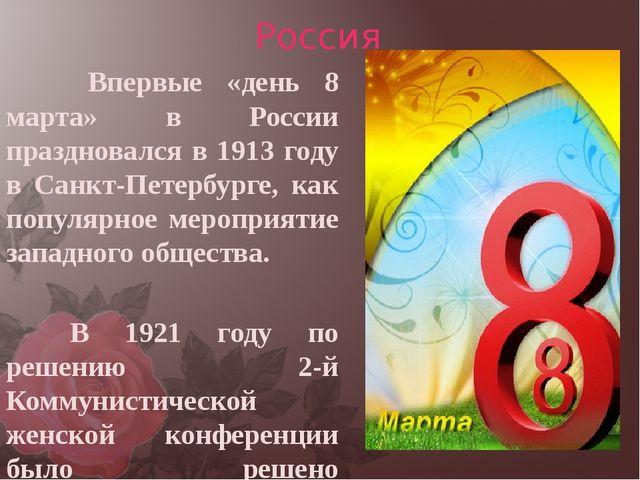 Россия Впервые «день 8 марта» в России праздновался в 1913 году в Санкт-Пет...