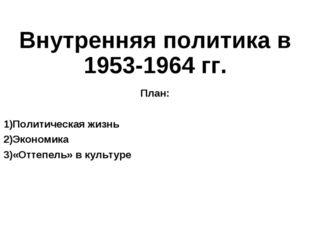 Внутренняя политика в 1953-1964 гг. План: Политическая жизнь Экономика «Оттеп