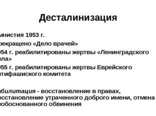 Десталинизация Амнистия 1953 г. Прекращено «Дело врачей» 1954 г. реабилитиров