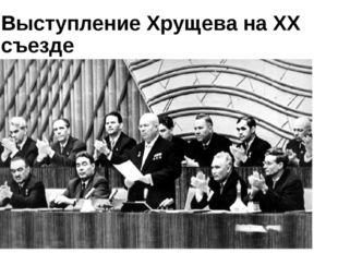 Выступление Хрущева на XX съезде