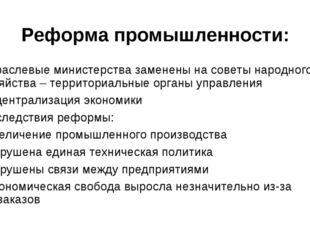 Реформа промышленности: Отраслевые министерства заменены на советы народного