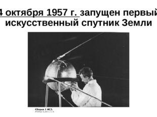 4 октября 1957 г. запущен первый искусственный спутник Земли