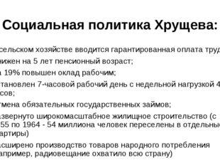 Социальная политика Хрущева: В сельском хозяйстве вводится гарантированная оп