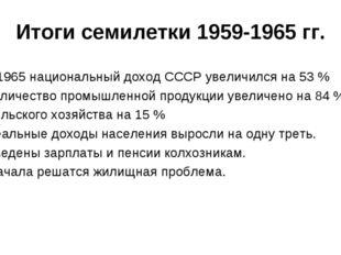 Итоги семилетки 1959-1965 гг. к 1965 национальный доход СССР увеличился на 53